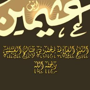 فتاوى الشيخ ابن عثيمين