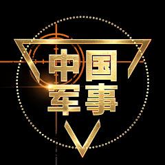 中国军事【国际时事点评 每日更新 欢迎订阅】