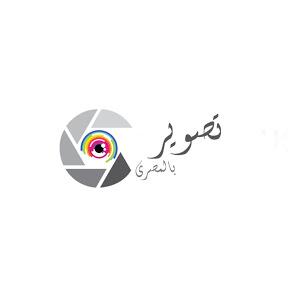 تصوير بالمصري