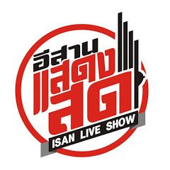 อิสาน เเสดงสด : ISAN LIVE SHOW