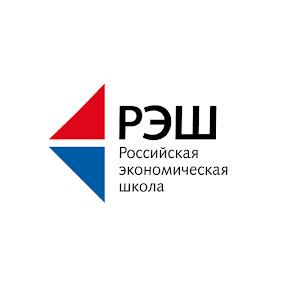Российская экономическая школа