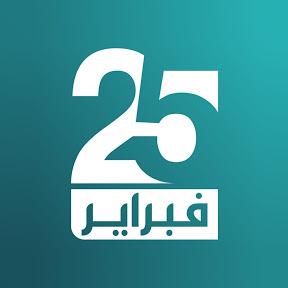 جريدة 25 فبراير الإلكترونية