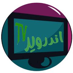 اندرويد tv