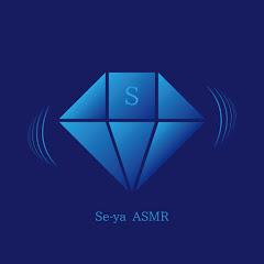 「Se-ya」ASMR