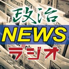 政治NEWSラジオ