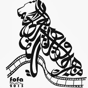 مهرجان وهران للفيلم العربي