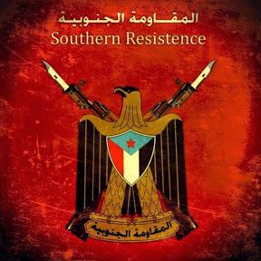 المركز الاعلامي للمقاومة الجنوبية