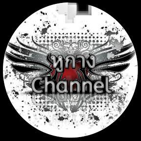 หูกาง channel