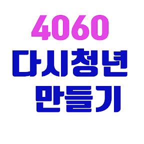 4060다시청년만들기
