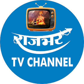 RAJBHAR TV CHANNEL