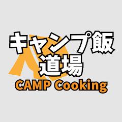 キャンプ飯道場