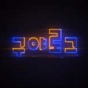 guya_log구야로그