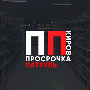Просрочка Патруль Киров