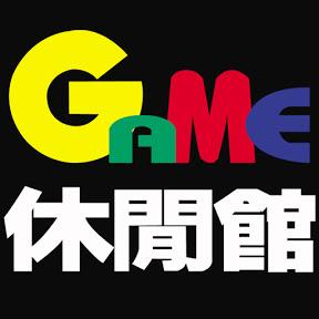 GAME休閒館