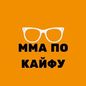 ММА ПО КАЙФУ