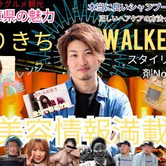りきちゃんWalker