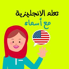 Learn English with Asmae
