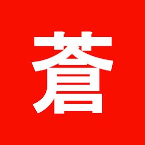 スタジオ蒼太朗