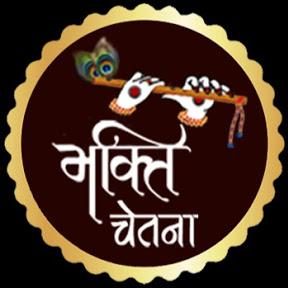 Bhakti Chetna