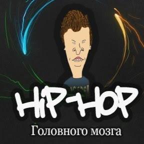 Hip-Hop Головного мозга