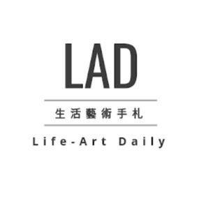 LAD生活藝術日誌
