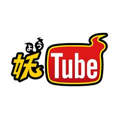 妖怪ウォッチ 公式チャンネル 妖Tube