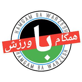 همگام با ورزش Hamgam ba Warzesh