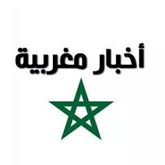 أخبار مغربية