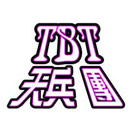 TBT 天兵 團