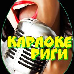 Karaoke Rigi Караоке Риги