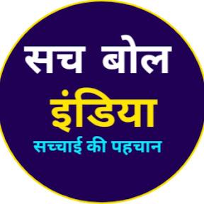 सच बोल इंडिया