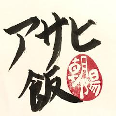 アサヒ飯Asahimeshi