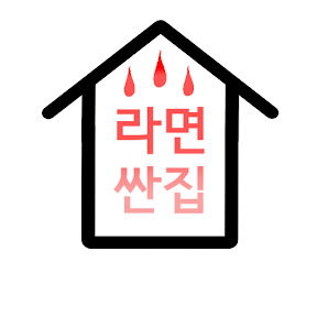라면싼집 취미일상유튜버
