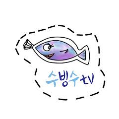 수빙수tv sooBingsoo