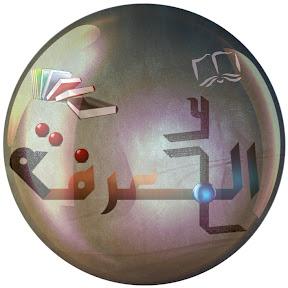 3alam Al-Ma3rifa | عالم المعرفة