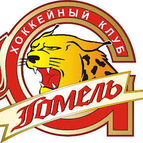 Хоккейный клуб Гомель