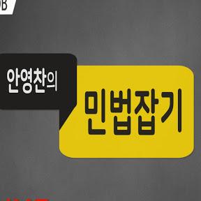 민잡-안영찬