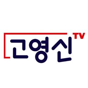 고영신TV