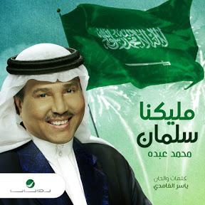 محمد عبده - Topic