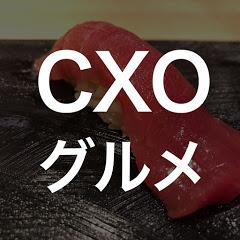 CXOグルメ