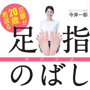 足指ストレッチ足指のばし「ゆびのば体操」