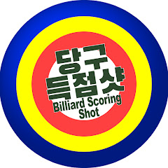 당구득점샷BilliardsScoringShot