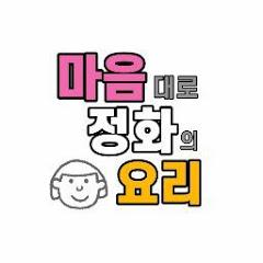 마음정화요리 jeonghwa's cooking