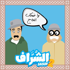 الشراف - Chourraf