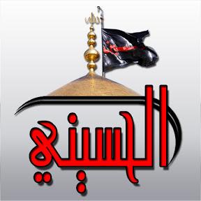 الحسيني 12