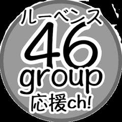 ルーベンス46group応援ch!