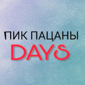 ПИК ПАЦАНЫ DAYS