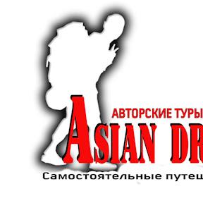 Азиатский дрифт