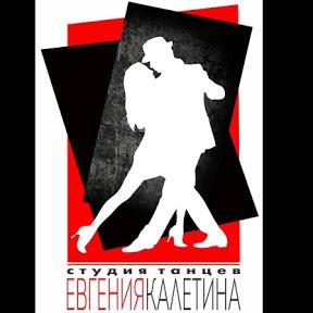 Школа танцев Евгения Калетина Moscow