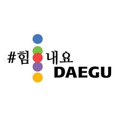 대구광역시 공식 유튜브